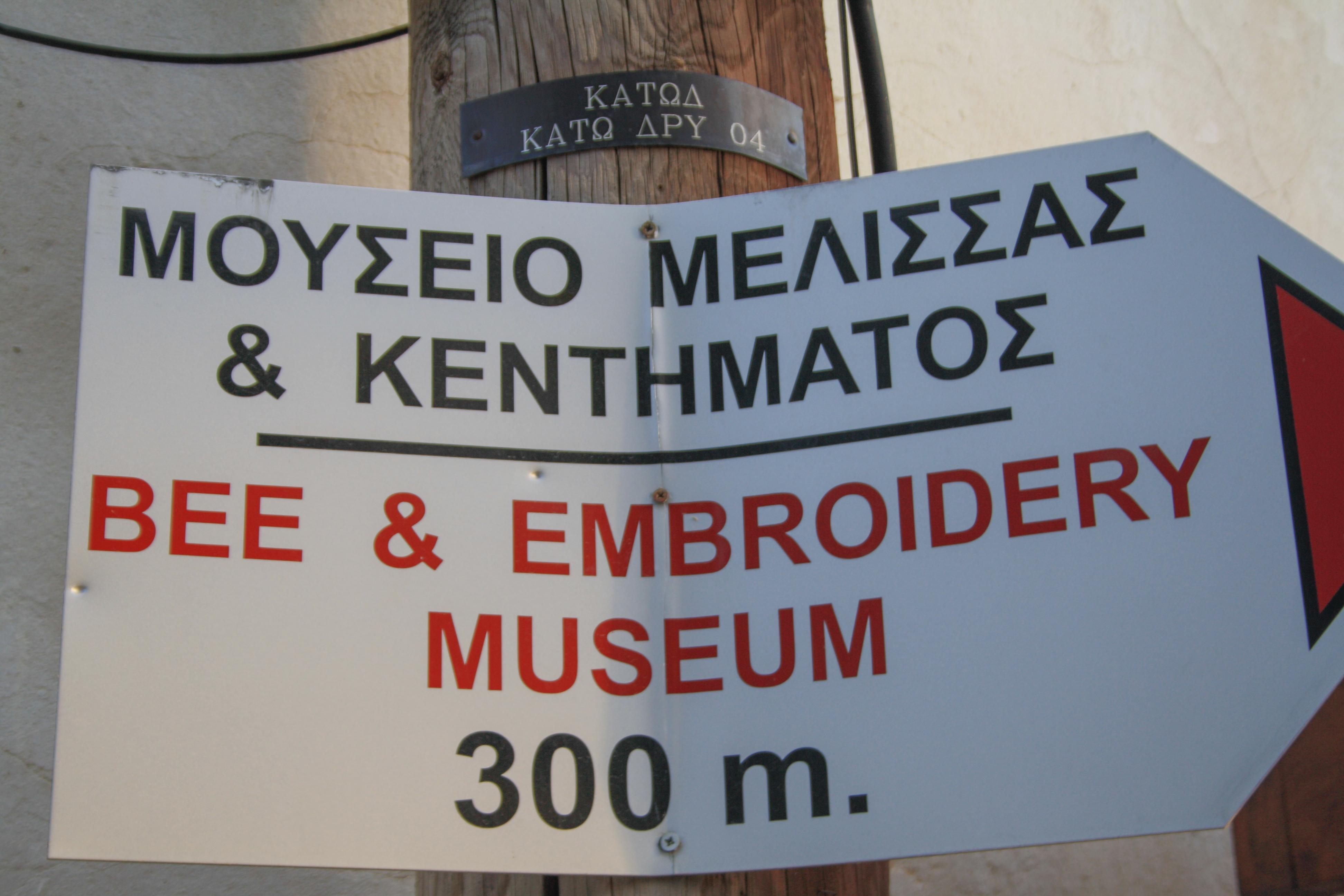 Τα σημαντικότερα μουσεία στην Κύπρο Επαρχία Λάρνακας